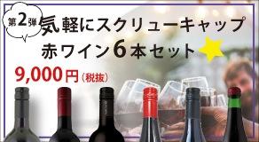 気軽にスクリューキャップ☆赤ワイン6本セット
