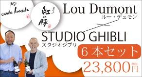 ルー・デュモン×スタジオジブリ コラボレーション6本セット
