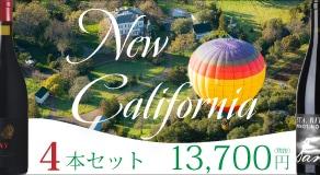 エレガンスを楽しむ、New Californiaな赤ワイン4本セット