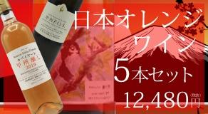 日本のオレンジワイン5本セット