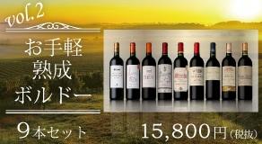 お手軽 熟成ボルドーワイン 9本セット vol.2