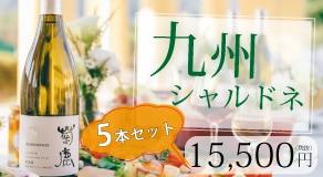 九州シャルドネ5本セット