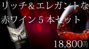リッチ&エレガントな赤ワイン5本セット