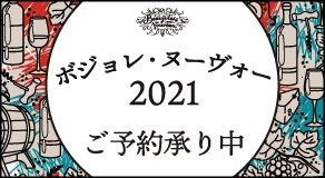 2021ボジョレ・ヌーヴォー予約
