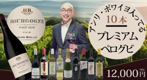 アンリ・ボワイヨ入ってるプレミアムペログビ10本セット 【送料無料】