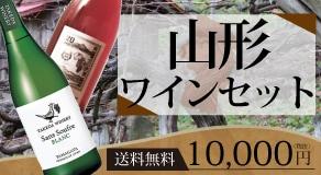 山形ワイン5本セット 【送料無料】