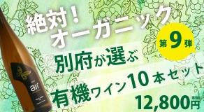 別府の絶対!オーガニックワイン10本セット第9弾【送料無料】