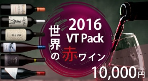 世界の赤ワイン 2016年ヴィンテージパック 6本セット