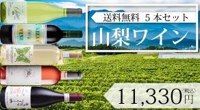 山梨ワイン5本セット