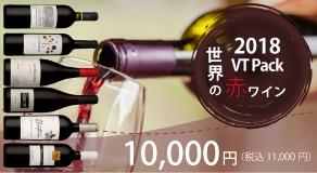 世界の赤ワイン 2018年ヴィンテージパック 6本セット