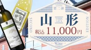 第2弾 山形ワイン5本セット 【送料無料】