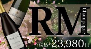 厳選RMシャンパーニュ4本セットvol.4