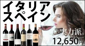 飲みごたえ抜群! 実力派イタリア&スペイン赤ワイン6本セット