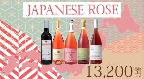 JAPANESE ROSE 日本ロゼワイン 5本セット