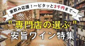 """""""専門店の選ぶ!""""安旨ワイン企画"""