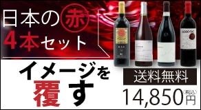 日本の赤イメージを覆す4本セット