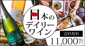 【送料無料】コスパ◎!!日本のデイリーワイン6本セット