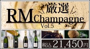 厳選RMシャンパーニュ4本セット Vol.5