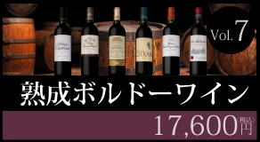 お手軽 熟成ボルドー6本セット vol.7