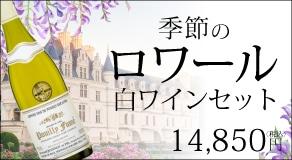 季節のロワール産白ワイン6本セット