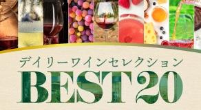 【 虎ノ門本店 BEST 20 】デイリーワイン ベストセレクション