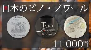 日本のピノ・ノワール3本セット