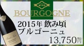 2015年の飲み頃ブルゴーニュ 4本セット