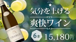 気分を上げる☆爽快ワイン6本セット