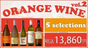 世界のオレンジワイン5本セット vol.2