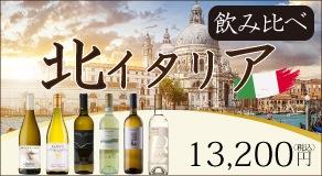 夏のおすすめ!白ワイン飲み比べ6本セット 〜北イタリア〜【クール便配送】
