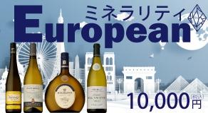 ミネラリティなEuropean 白ワイン4本セット