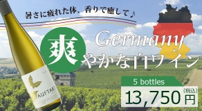暑さに疲れた体、香りで癒して♪ドイツ爽やかアロマティック白ワイン5本セット