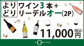 リーデル・オーとよりどりワイン3本が選べる1+3セット