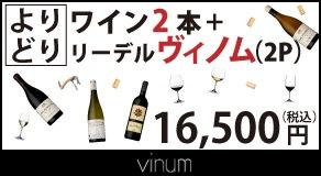 リーデル・ヴィノムとよりどりワイン2本が選べる1+2セット