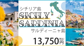 魅力満載!シチリア&サルディーニャ 5本セット