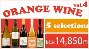 世界のオレンジワイン5本セット vol.4