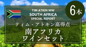 南アフリカ −ティム・アトキン高得点− ワインセット