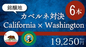 California VS Washington カベルネ6本セット