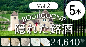 ブルゴーニュの隠れた銘酒5本セット Vol.2