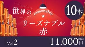 世界のリーズナブル赤10本セット2