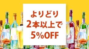 サントリー日本ワイン