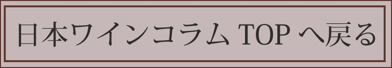 日本ワインコラムTOPへ戻る