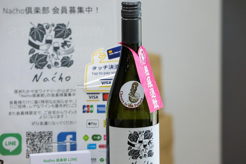 村内限定販売の「Naćho(ナッチョ)」。長野県北部の方言で「どう?」という意味を持つ言葉。地域の宝になれば、とフレッシュで飲み口の良いワインに仕上げられている。