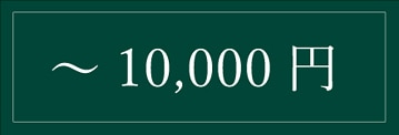 〜 10,000円