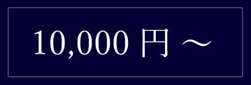 10,000円 〜