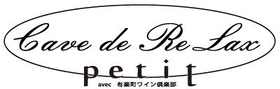 カーヴ・ド・リラックス プティ有楽町店
