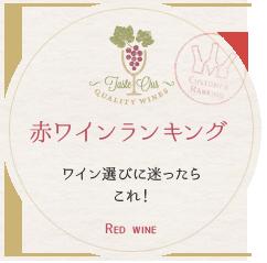 赤ワインランキング