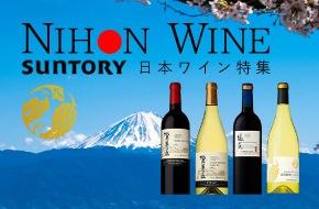 *ワイン専門店のソムリエがおすすめするワイン* SUNTORY 日本ワイン特集