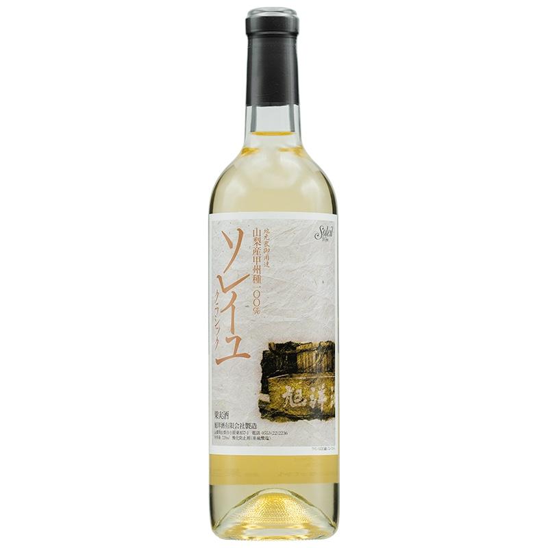 旭洋酒 ソレイユ クラシック 白 2020