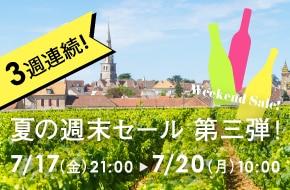 *ワイン専門店のソムリエがおすすめするワイン*  \3週連続/ 夏の週末セール 第二弾!